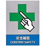 "Safety Sign ""Safety Check"" JH-17S"