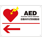 "AED Sign, ""AED Automatic External Defibrillator←"" AED-1"