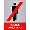 "Safety Sign ""Do Not Enter"" JH-1S"