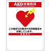 "AED Sign, ""AED Equipped Facility"" AED-10"